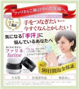 ファリネ farine 手汗対策用の制汗剤