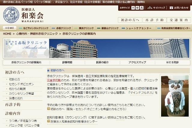 赤坂クリニック 東京 赤坂