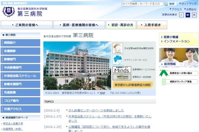 東京慈恵会医科大学附属第三病院 東京 狛江市