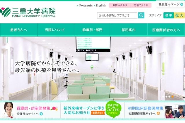 三重大学医学部附属病院 三重県