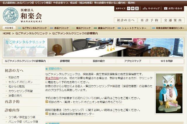なごやメンタルクリニック 愛知県 名古屋市