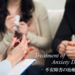 不安障害の治療法